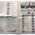 сеть ресторанов украинской кухни «Корчма» Тарас Бульба